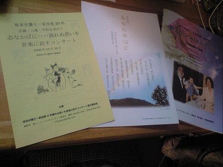 演奏会 パンフレット・楽譜
