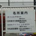 写真: 東海駅名所案内(H26.11.25)