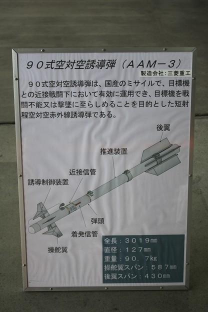 AAM-3 90式空対空誘導弾 説明板 IMG_7141