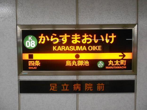 08-01 【京都市営地下鉄烏丸線・東西線】烏丸御池駅(駅番号:K-08・T-13)