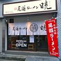 尾道ラーメン 暁 あかつき onomichi ramen akatsuki 井上製麺所 広島市中区鉄砲町