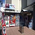Photos: 佐々木たばこ店 広島市中区幟町