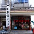 写真: 山乃家 本店 呉市中通3丁目 はなみばしどおり 2016年10月6日