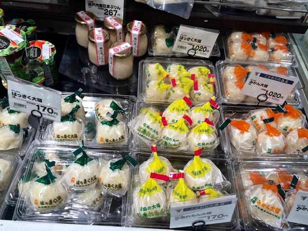 昭和16年創業 餅菓子のかしはら はっさく大福 広島市西区観音町