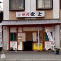 焼肉 富士 呉市東片山町