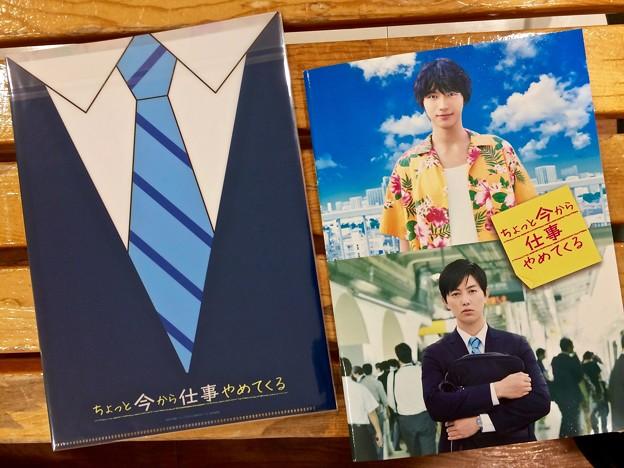 Photos: ちょっと今から仕事やめてくる パンフレット クリアファイル 福士蒼汰 工藤阿須加