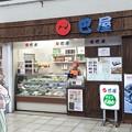 Photos: 巴屋 呉駅ビル店 呉市宝町 スマホアプリ 舞台めぐり AR撮影