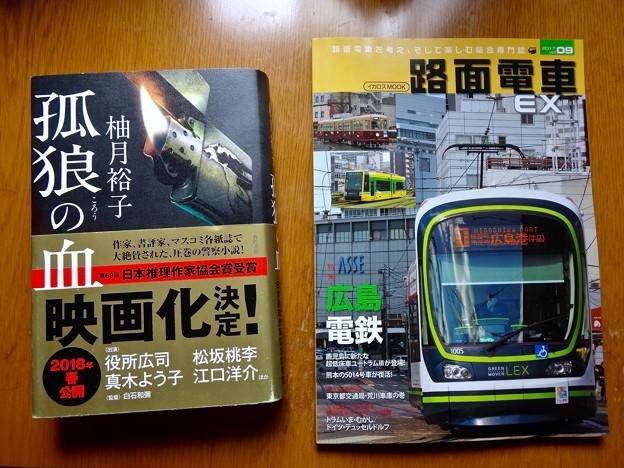 孤狼の血 柚月裕子 KADOKAWA イカロスムック 路面電車EX vol9 特集 広島電鉄