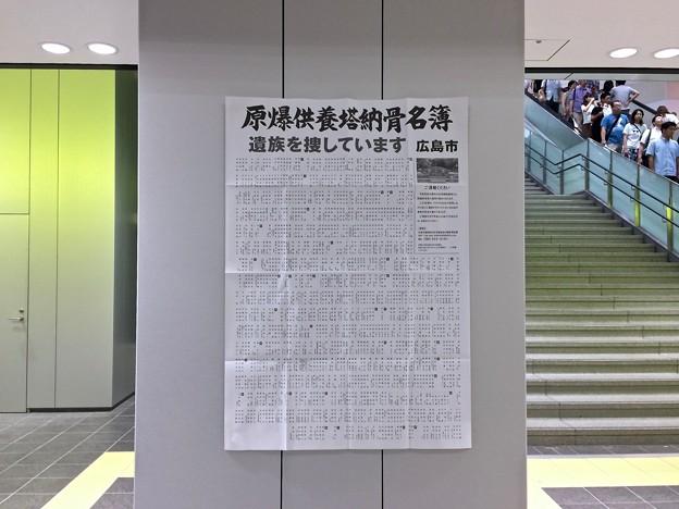 原爆供養塔納骨名簿 遺族を捜しています 広島市南区松原町 JR広島駅南口 南北自由通路 2017年7月16日