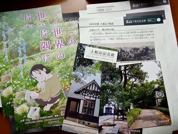 入船山記念館 解説シート 呉市幸町 入船山公園