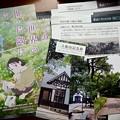 Photos: 入船山記念館 解説シート 呉市幸町 入船山公園