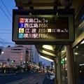 Photos: 広島電鉄 原爆ドーム前電停 運転状況表示装置 広島市中区大手町1丁目 2016年7月17日