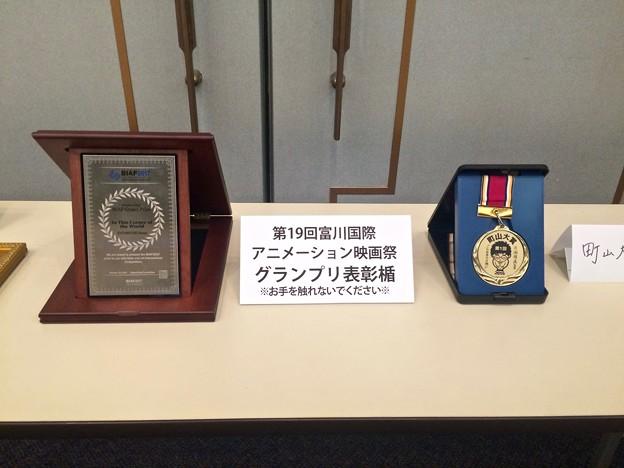第19回富川国際アニメーション映画祭グランプリ表彰楯 第1回町山大賞 この世界の片隅に