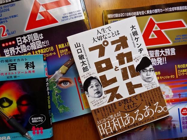 人生で大切なことはオカルトとプロレスが教えてくれた 大槻ケンヂ 山口敏太郎 月刊ムー  2018年はどうなる大予言