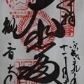 今熊野観音寺ご朱印