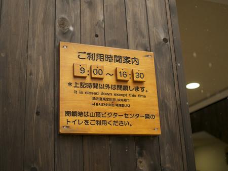 山頂下のトイレ
