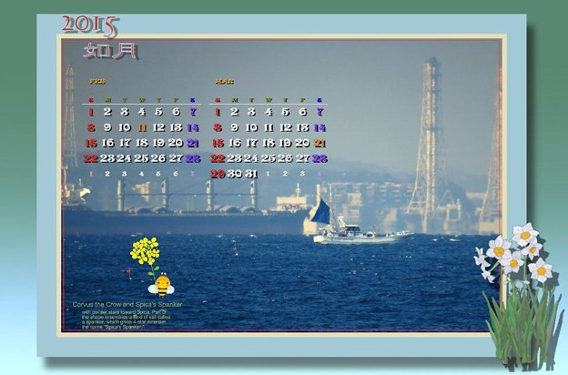 如月の水仙カレンダー