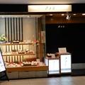 Photos: 月日亭・難波店