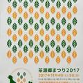 茶源郷まつり2017