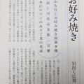 Photos: 月刊俳句界2