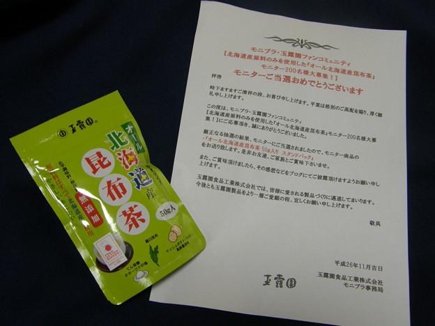 オール北海道産 昆布茶 by 玉露園