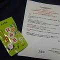 Photos: オール北海道産 昆布茶 by 玉露園