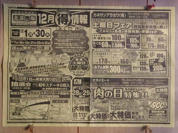 12月の川崎市中央卸売市場 北部市場チラシ・・・表