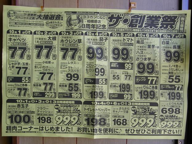 ヨコカン・・・チラシ表