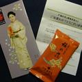 Photos: のれんの味『梅の花』・・・当選