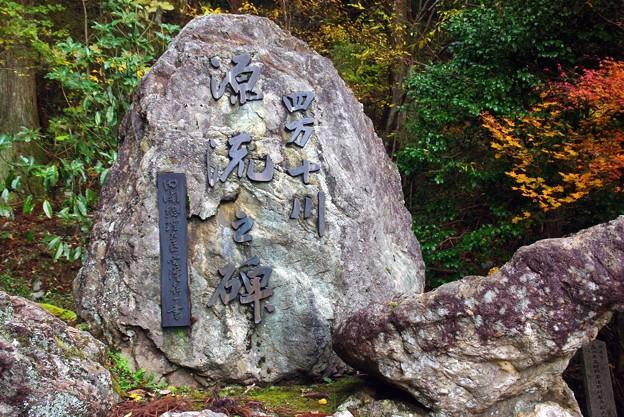 四万十源流点の石碑