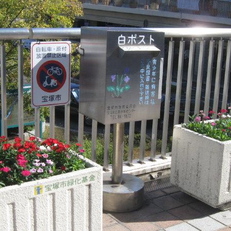 逆瀬川駅前のアレ