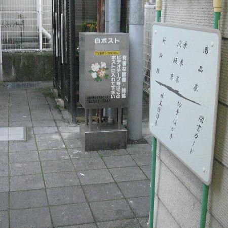 三田のアレ
