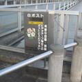 兵庫県三田市の神鉄ウッディタウン中央駅前の白ポスト、向かって右。(2014年)