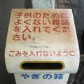 南海学文路駅のいわゆる白ポスト(自称やぎの箱)の上の能書き。(2014年)