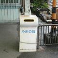和歌山県橋本市の南海学文路駅のいわゆる白ポスト(自称やぎの箱)、だいたい正面。(2014年)