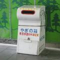 南海御幸辻駅のいわゆる白ポスト、自称やぎの箱、向かって右。(2014年)
