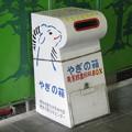 和歌山県橋本市の南海御幸辻駅のいわゆる白ポスト、自称やぎの箱、向かって左。(2014年)