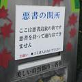 三重県名張市の近鉄赤目口駅前のいわゆる白ポスト正面の文字。(2014年)