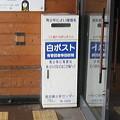 滋賀県長浜市の北陸本線虎姫駅の白ポスト、だいたい正面。(2015年)