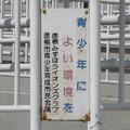 滋賀県彦根市の東海道本線稲枝駅前の白ポストの設置者名義。(2015年)