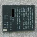 Photos: 能書