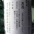Photos: 般若湯