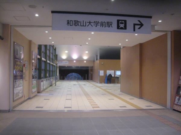 Photos: 和歌山大学前