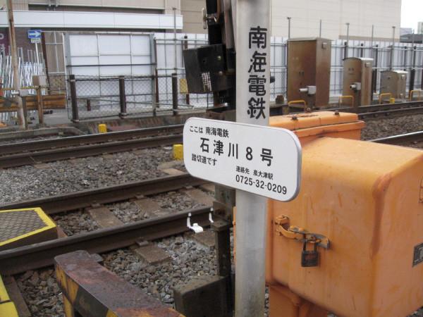 石津川8号