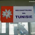 チュニジアを建てなおそう