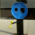 Photos: ミロの作品7