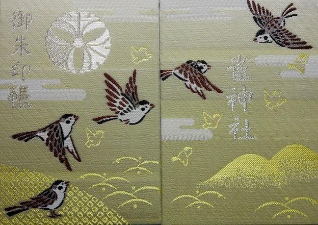 雀神社の御朱印帳