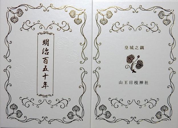 山王日枝神社の御朱印帳