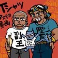 Tシャツアステカ漫画
