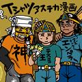 Tシャツアステカ漫画2